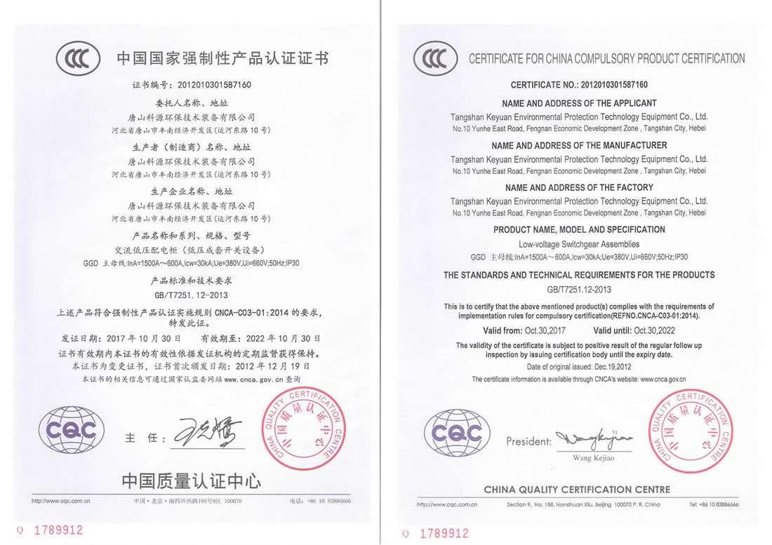 配电柜3C认证